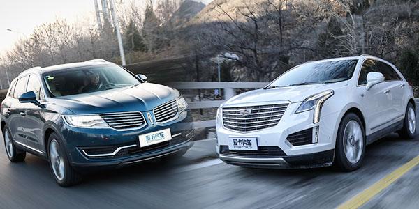 爱卡SUV专业测试 林肯MKX与凯迪拉克XT5