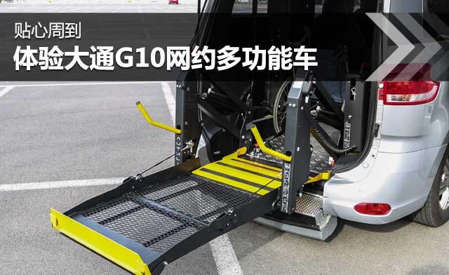 贴心周到 体验上汽大通G10网约多功能车