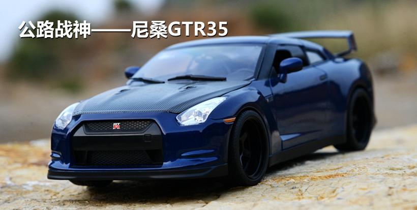 公路战神——尼桑GTR35