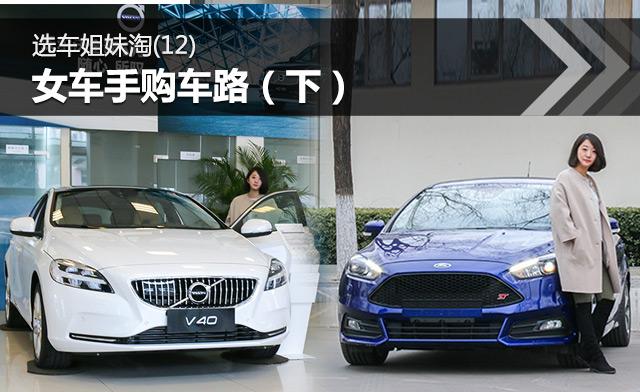 乐虎国际娱乐e68姐妹淘(12)女车手购车路(下)