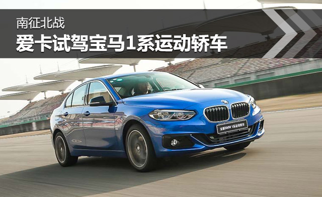 南征北战 e68乐虎国际娱乐平台试驾宝马1系运动轿车