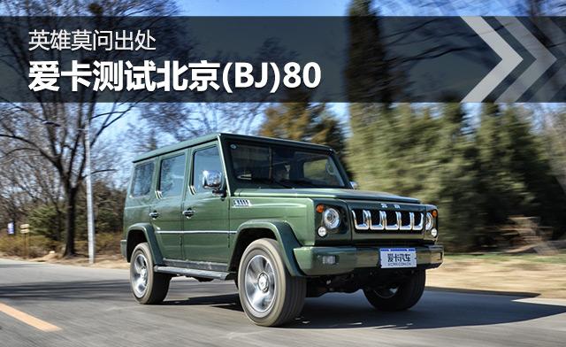 英雄莫问出处 e68乐虎国际娱乐平台测试北汽北京BJ80