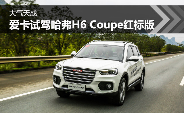 大气天成 e68乐虎国际娱乐平台试驾哈弗H6 Coupe红标版