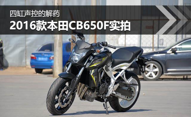 四缸声控的解药 2016款本田CB650F实拍