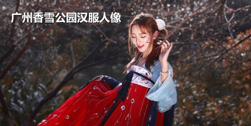 广州香雪公园汉服人像
