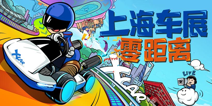上海车展零距离 分享你的所见所闻