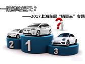"""寻上海车展""""销量王"""""""