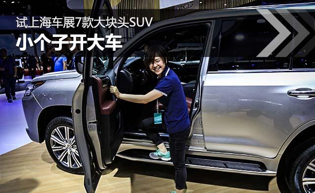 小个子开大车 试上海车展7款大块头SUV