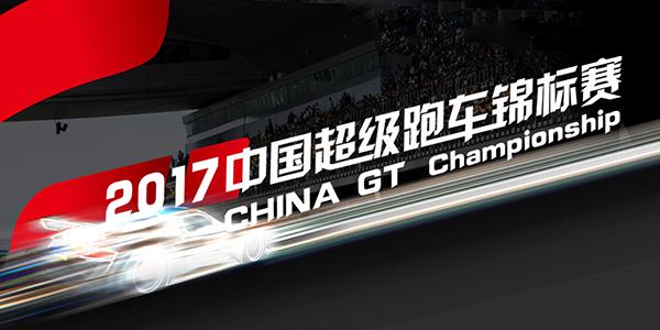 2017中国超级跑车锦标赛