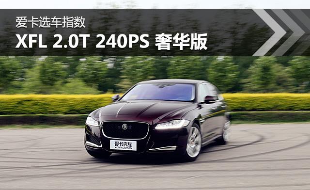 爱卡选车指数 XFL 2.0T 240PS 奢华版