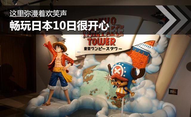 这里弥漫着欢笑声 畅玩日本10日很开心