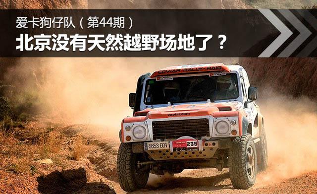 e68乐虎国际娱乐平台狗仔队 北京没有天然越野场地了?