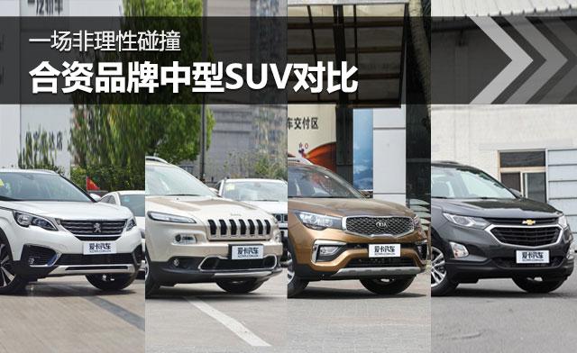 一场非理性碰撞 合资品牌中型SUV对比