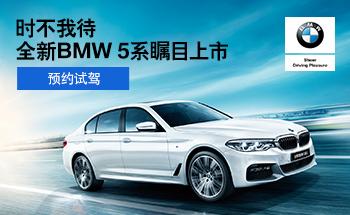 时不我待,全新BMW 5系瞩目上市