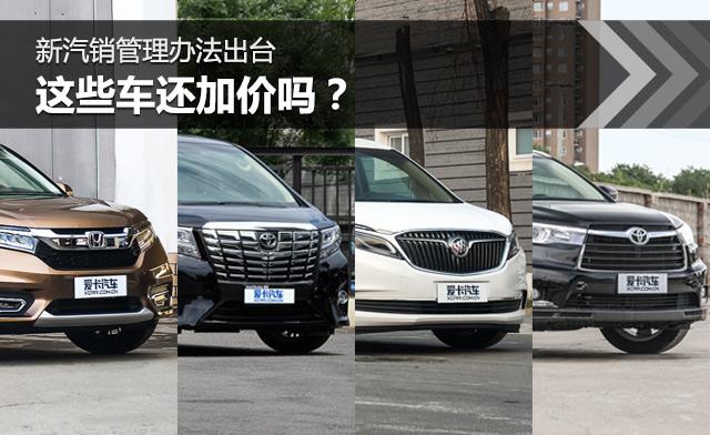新汽销管理办法出台 这些车还加价吗?