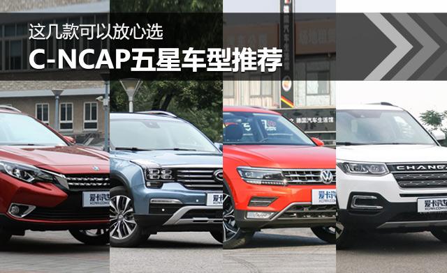 这几款可以放心选 C-NCAP五星车型推荐