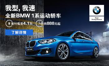 全新BMW 1系 首付低至4.1万元