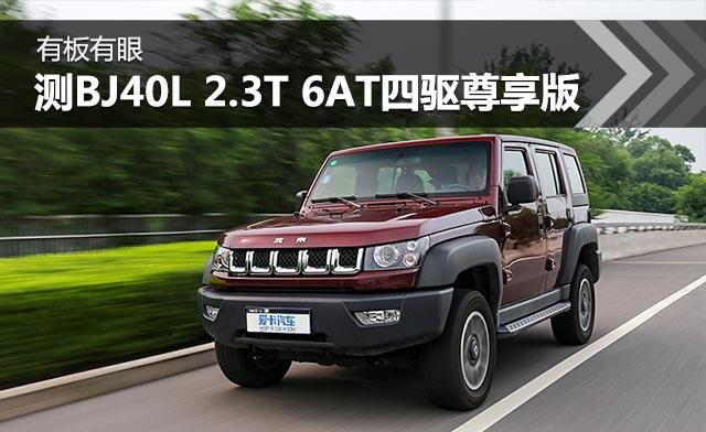 测试北京(BJ)40L 2.3T 6AT四驱尊享版