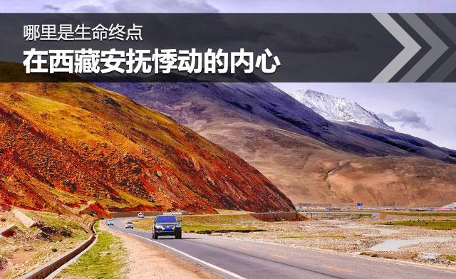 哪里是生命终点 在西藏安抚悸动的内心