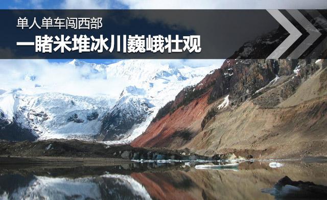 单人单车闯西部 一睹米堆冰川巍峨壮观