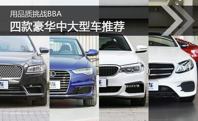 用品质挑战BBA 四款豪华中大型车推荐