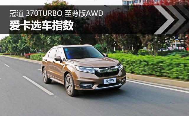 爱卡选车指数 冠道 370TURBO 至尊版AWD