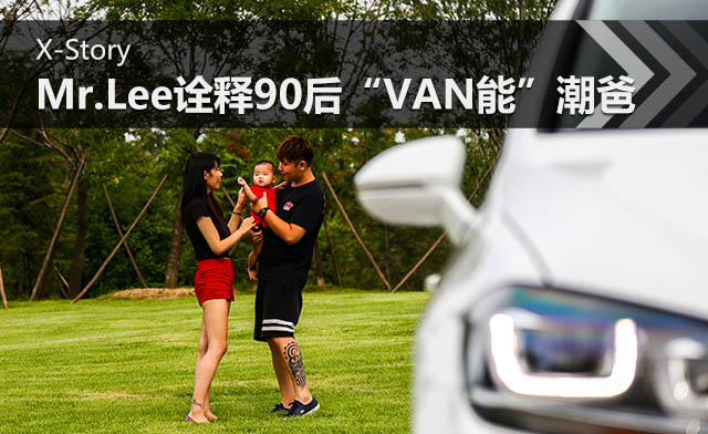 "X-Story Mr.Lee诠释90后""VAN能""潮爸"