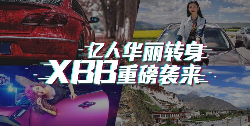 亿人华丽转身 XBB重磅来袭