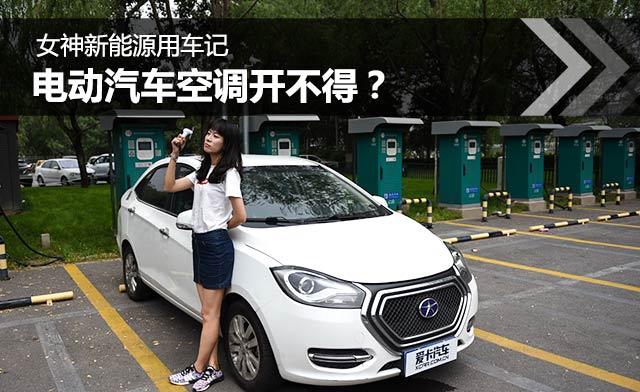 女神新能源用车记 电动车空调开不得?