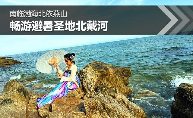 南临渤海北依燕山 畅游避暑圣地北戴河