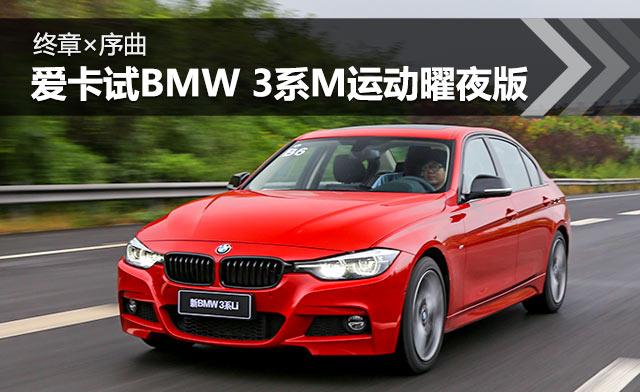 终章×序曲 试驾BMW 3系M运动曜夜版