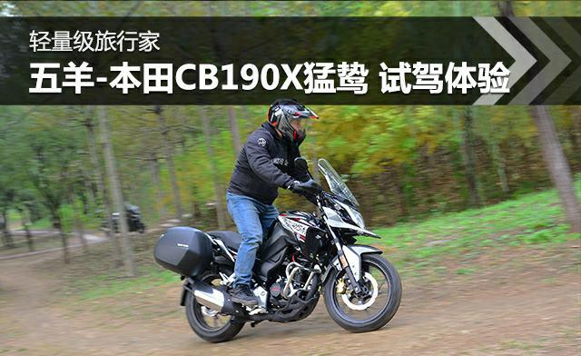 轻量级旅行家 五羊-本田CB190X试驾体验