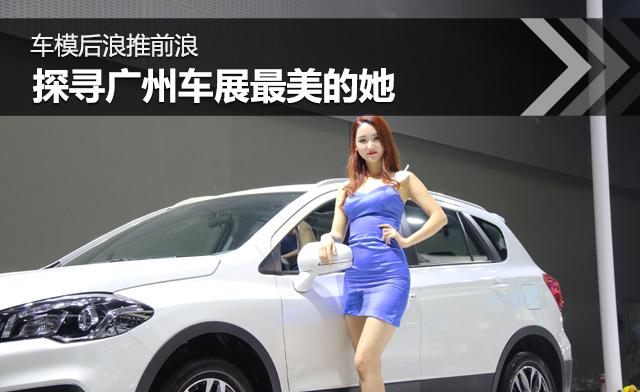 车模后浪推前浪 探寻广州车展最美的她
