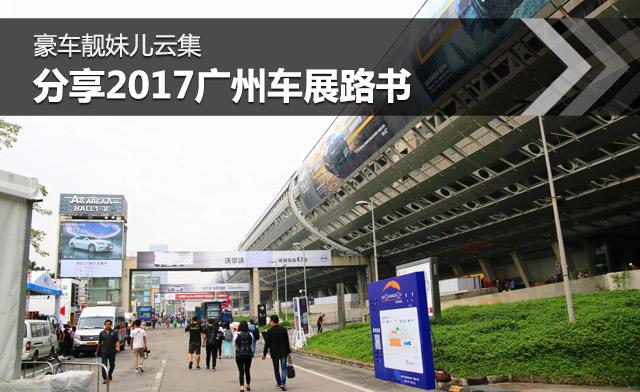 豪车靓妹儿云集 分享2017广州车展路书