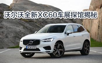 沃尔沃全新XC60车展探馆揭秘