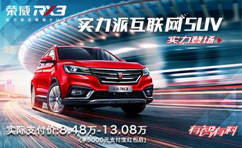 荣威RX3 实力派互联网SUV 实力登场