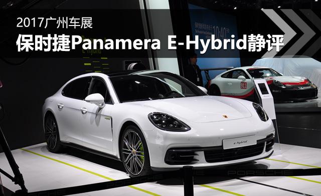2017广州车展 Panamera E-Hybrid静评