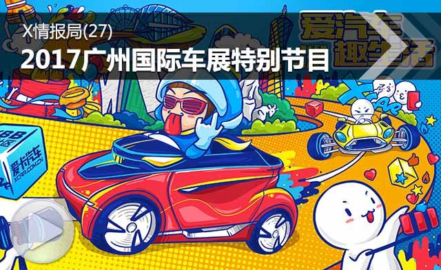 X情报局(27)2017广州国际车展特别节目