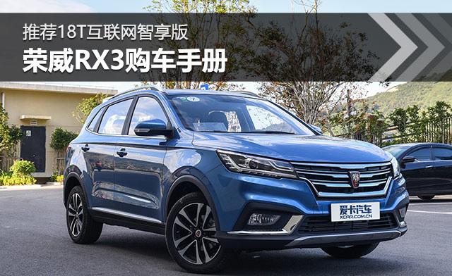 推荐18T互联网智享版 荣威RX3购车手册