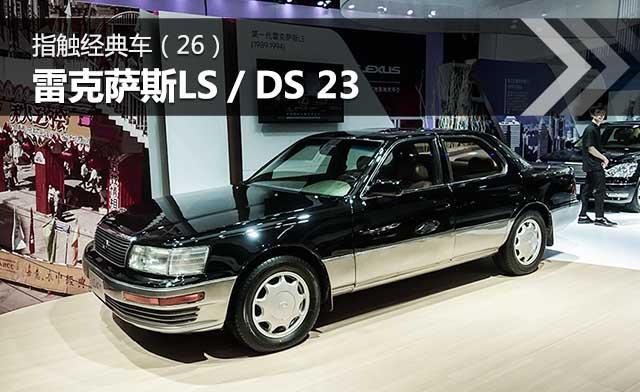 指触经典车(26) 雷克萨斯LS/DS 23