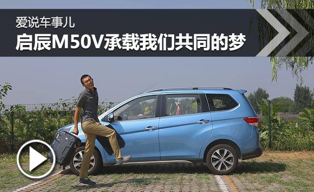 爱说车事儿 启辰M50V承载我们共同的梦
