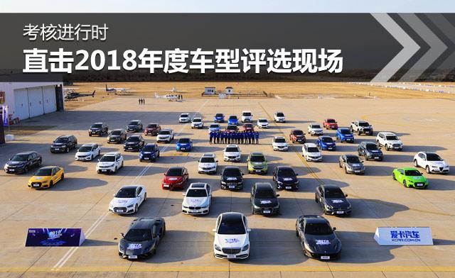 考核进行时 直击2018年度车型评选现场