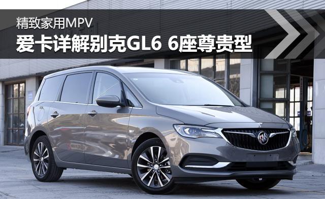 精致家用MPV 详解别克GL6 6座尊贵型