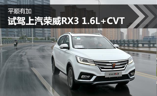 平顺有加 爱卡试上汽荣威RX3 1.6L+CVT