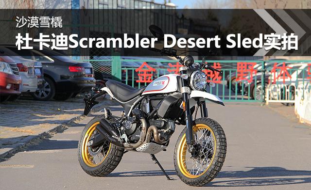 杜卡迪Scrambler Desert Sled实拍