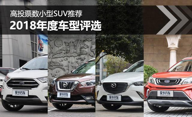 2018年度车型评选 高投票数小型suv推荐