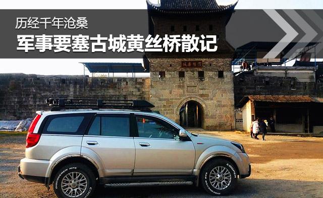 历经千年沧桑 军事要塞古城黄丝桥散记
