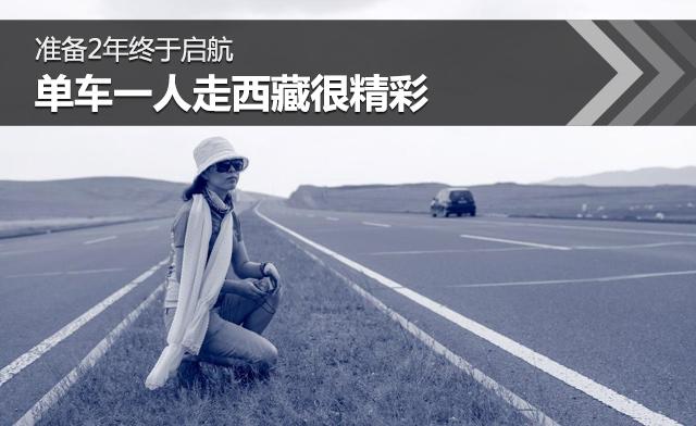 准备2年终于启航 单车一人走西藏很精彩
