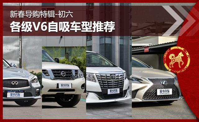 新春导购特辑-初六 各级V6自吸车型推荐
