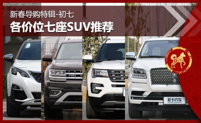 新春导购特辑-初七 各价位七座SUV推荐